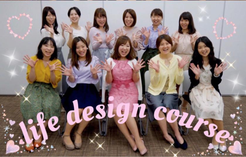 【ライフデザイン講座】東京4期♡卒業レポート2